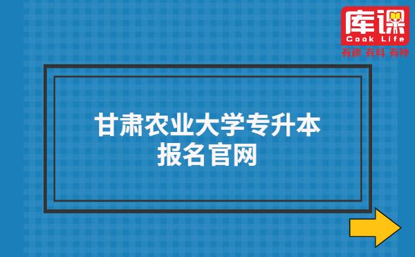 甘肃农业大学专升本报名官网