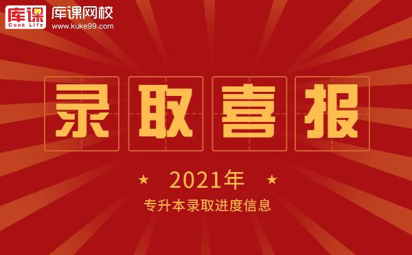 2021年各省份专升本录取进度信息
