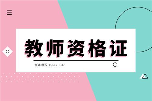 2021年下半年海南省教师资格证报名时间