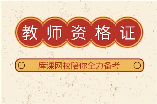 2021年下半年教师资格证报名时间浙江省