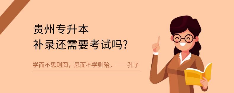 贵州专升本补录还需要考试吗