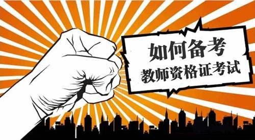 2021年下半年教师资格证报名时间湖南省