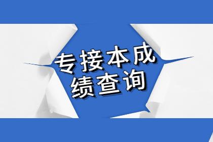 2021年河北专接本录取结果官网可查了!