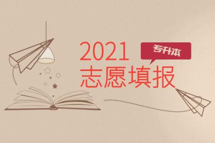 2021年山西专升本志愿填报时间