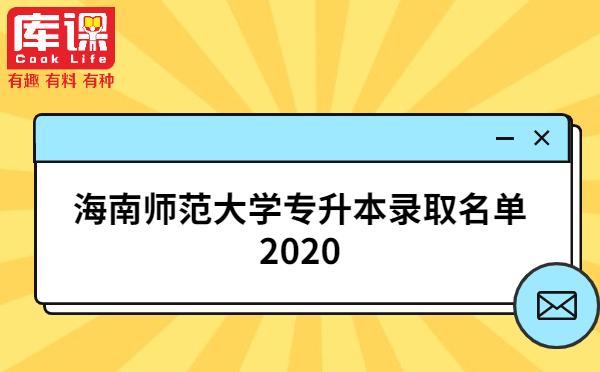 海南师范大学专升本录取名单2020