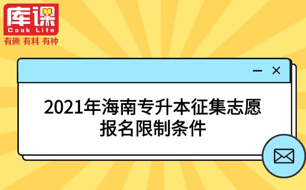 2021年海南专升本征集志愿报名限制条件