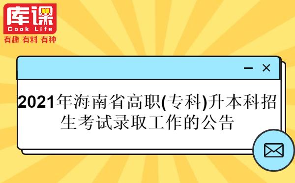 2021年海南省高职(专科)升本科招生考试录取工作的公告