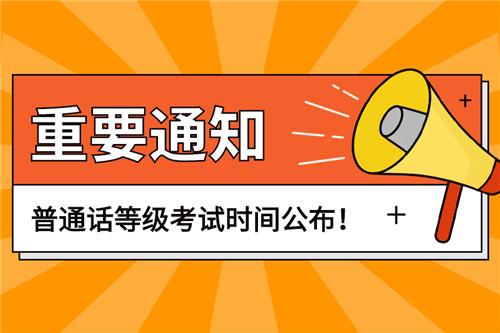2021年广东省汕头市第三期普通话水平测试通知