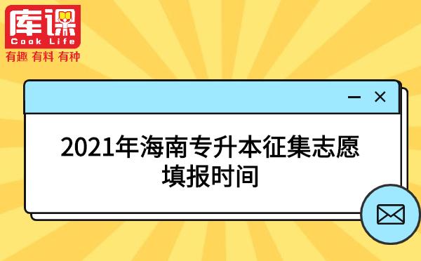 2021年海南专升本征集志愿填报时间为7月8日