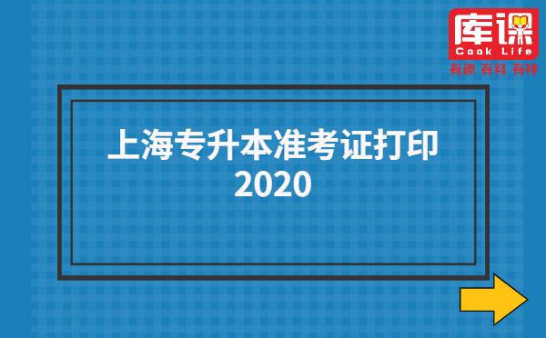 上海专升本准考证打印2020