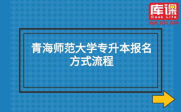 青海师范大学专升本报名方式流程