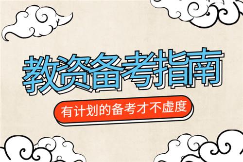 海南省教师资格证考试一年可以考几次?
