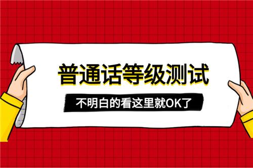 2021年下半年四川乐山市普通话水平测试公告