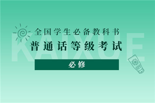 2021年河北廊坊第三季度普通话水平测试报名公告
