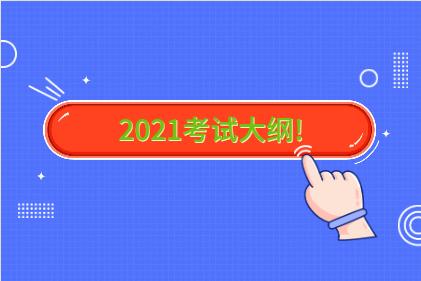 阿坝师范学院2021年专升本数学与应用数学专业综合考试大纲