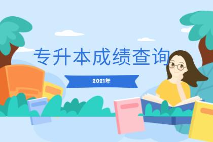 许昌学院2021年专升本成绩查询方式