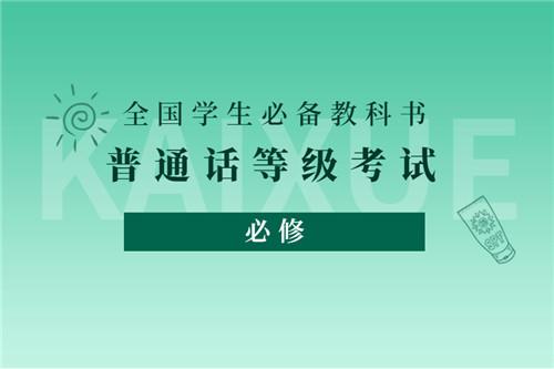 2021年8月安徽新华学院普通话水平测试公告