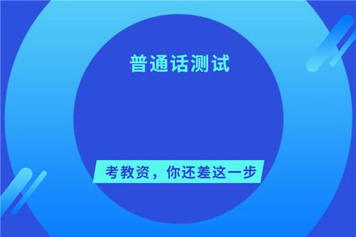 2021年8月安徽铜陵职业技术学院普通话水平测试公告