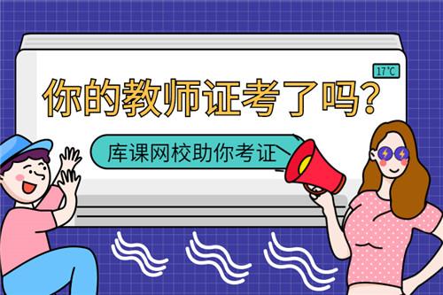 2021年下半年宁夏小学教师资格证报名时间