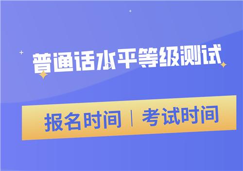 2021年7月份河南濮阳普通话水平测试日程安排通知