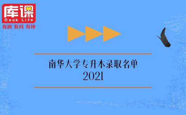 南华大学专升本录取名单2021