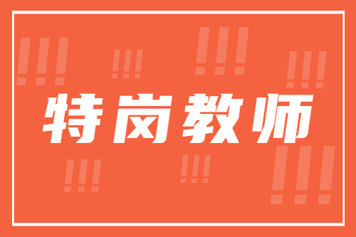 2021年陕西西安市特岗教师招聘笔试成绩合格人员资格复审公告
