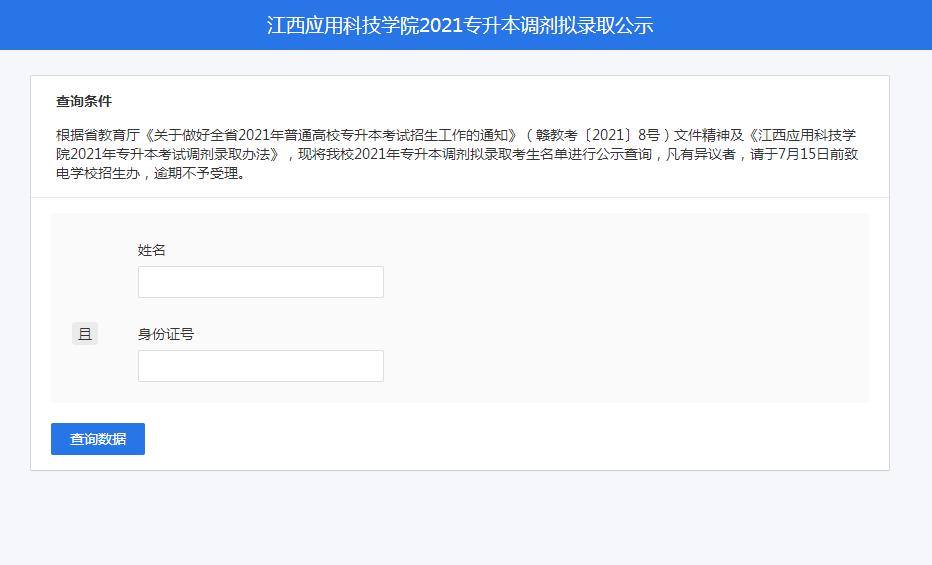 2021江西应用科技学院专升本调剂录取查询
