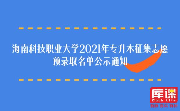 海南科技职业大学2021年专升本征集志愿预录取名单公示通知