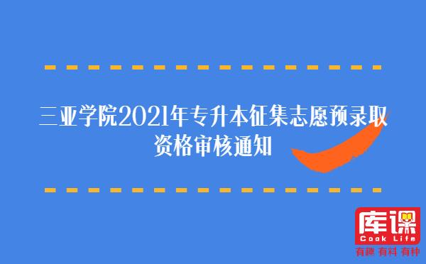 三亚学院2021年专升本征集志愿预录取资格审核通知