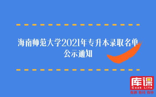 海南师范大学2021年专升本录取名单公示通知