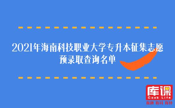 2021年海南科技职业大学专升本征集志愿预录取查询名单