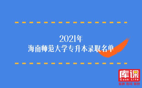 2021年海南师范大学专升本录取名单
