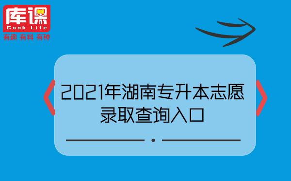 2021年湖南专升本志愿录取查询入口