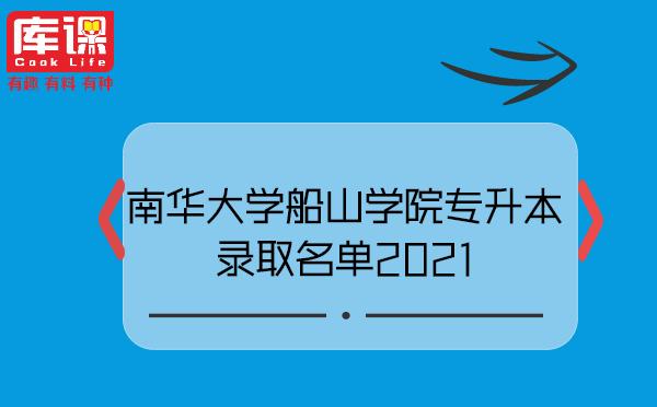南华大学船山学院专升本录取名单2021