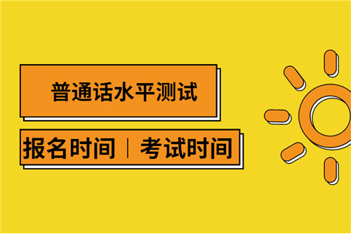 2021年甘肃庆阳市普通话水平测试公告(第三季度)