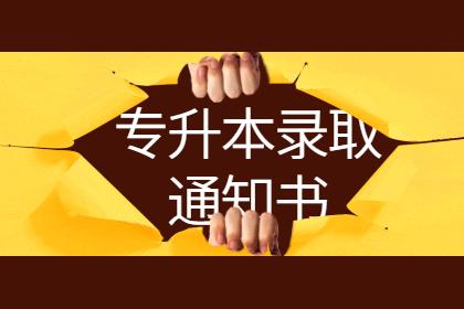 汉江师范学院关于专升本预录取考生确认联系地址等信息的通知