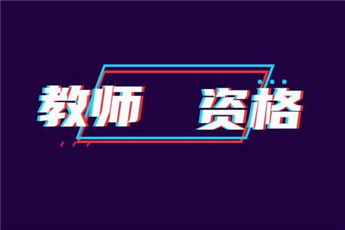 2021下半年上海教师资格考试时间安排一览