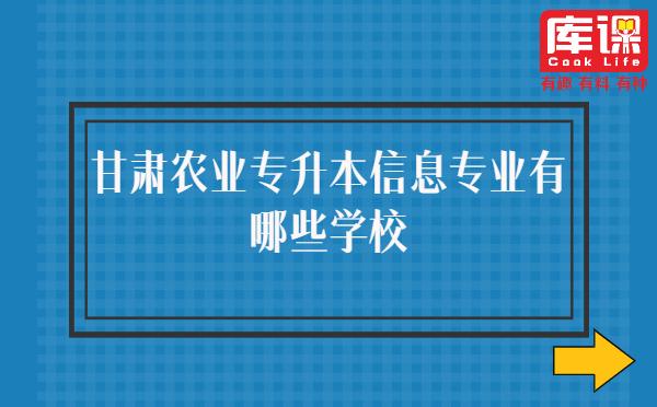 甘肃农业专升本信息专业有哪些学校