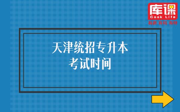 天津统招专升本考试时间