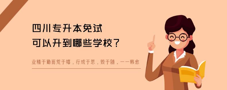 四川专升本免试可以升到哪些学校