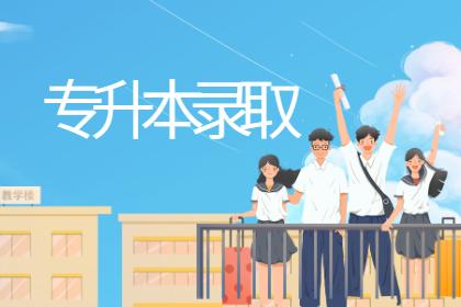 汉江师范学院关于调整2021年普通专升本预录取名单的公示