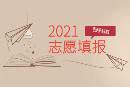 山西省2021年普通高校专升本普通批院校征集志愿公告(二)
