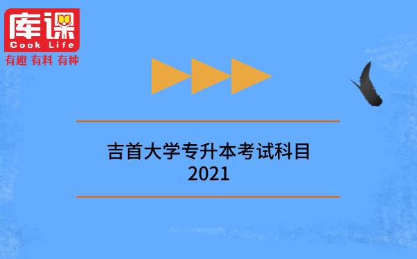 吉首大学专升本考试科目2021