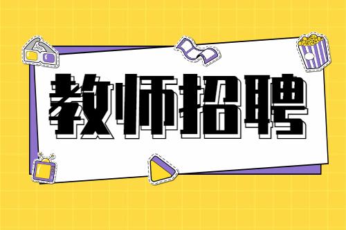 2021年山东淄博柳泉中学招聘紧缺人才公告(3人)