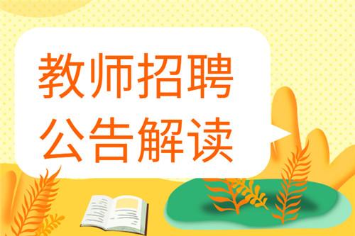 2021山东济南教师招聘考试考哪些科目?(附面试方式)