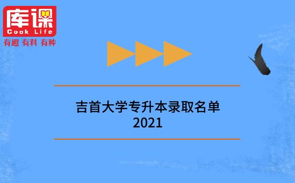 吉首大学专升本录取名单2021