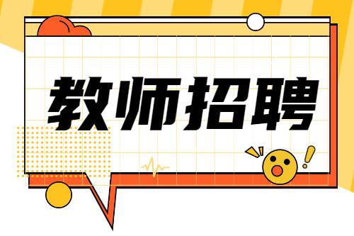 2021年河南洛阳伊川县教师招聘面试资格确认