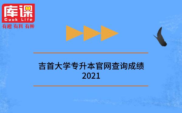 吉首大学专升本官网查询成绩2021