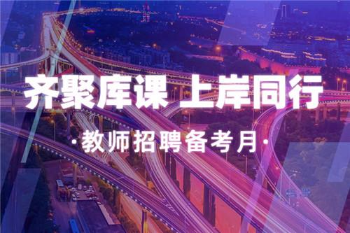 湖南教师编制招聘考试时间确定【附考试内容】