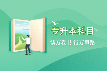 2022年广东普通专升本专业综合课如何复习?